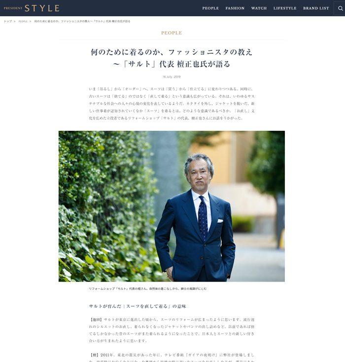 president_0716